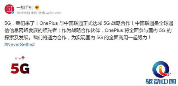 一加手机与中国联通达成5G战略合作
