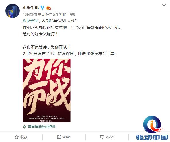 小米手机官宣 小米9将于2月20日正式发布_驱动中国
