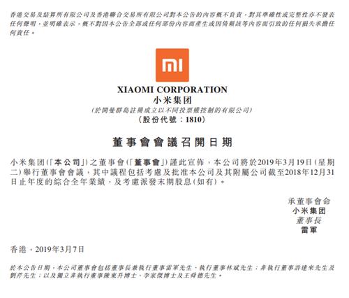小米集团:3月19日举行董事会会议