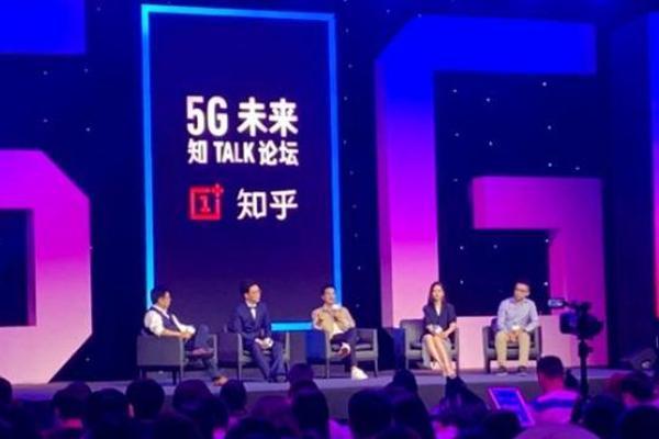 一加携手知乎举办5G未来知Talk论坛:将于二季度...