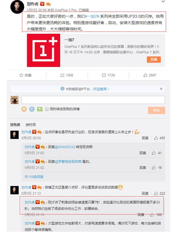 流畅丝滑!刘作虎宣布一加7系列全系标配UFS 3.0闪存