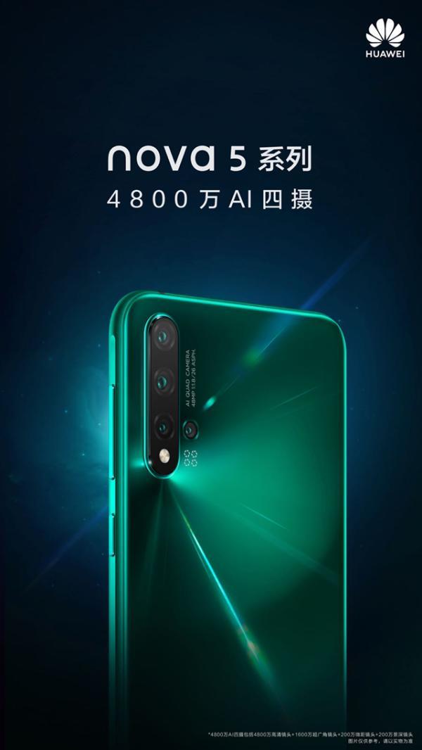 华为nova5系列后置摄像头曝光:4800万AI四摄_驱动中国