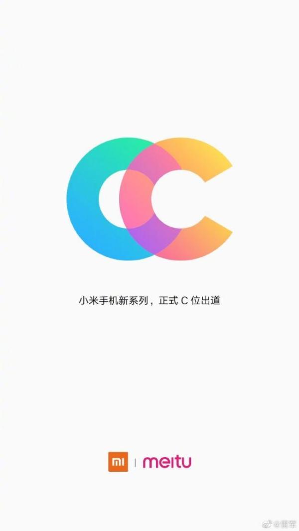 小米美图合体 小米手机新系列小米CC官宣出道