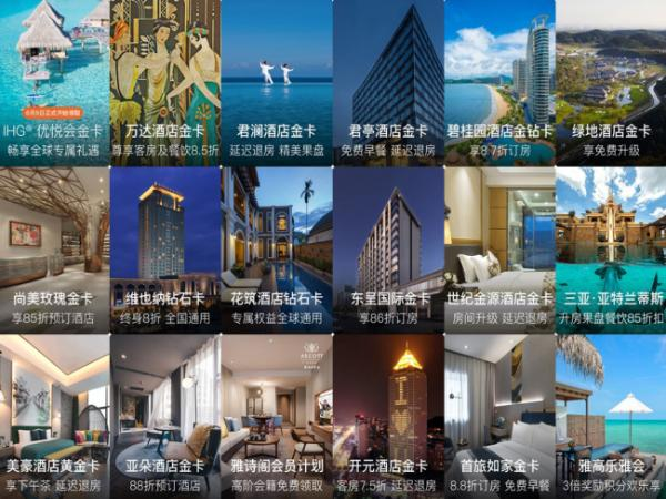 """15000余家酒店""""金卡""""到手!京东PLUS会员与19家酒店集团达成深度合作_驱动中国"""