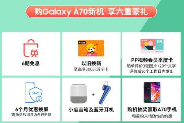 618购机心得 三星Galaxy A70凭什么获得认可?