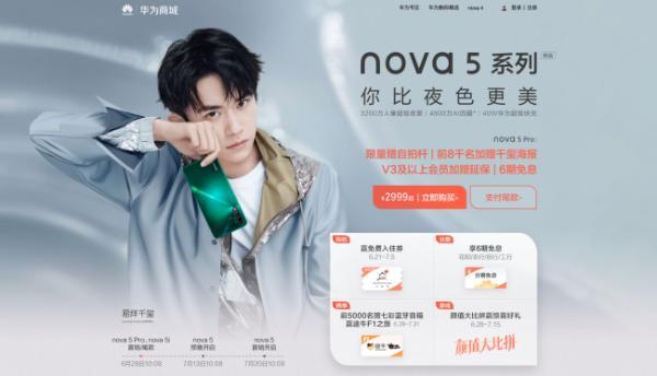 全新夜景自拍神器 华为nova5系列6月28日正式开启首销
