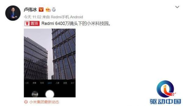 卢伟冰晒出Redmi拍照新界面: 独立的6400万模式