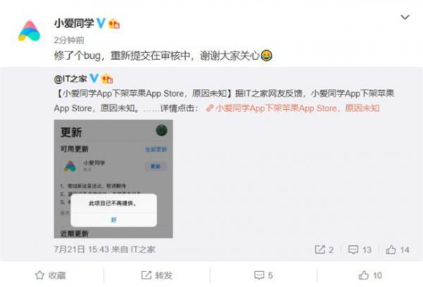 小爱同学App下架苹果App Store原因曝光!官方:修了个bug