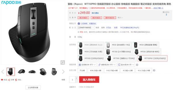 无线办公鼠标怎么选?试试这款雷柏MT750Pro