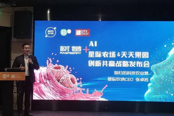 天天果园与星际农场战略合作,推动AI农业科技商业落地