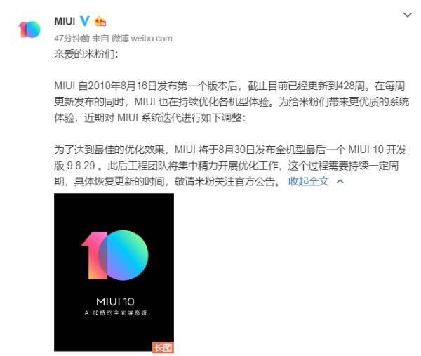 最后一个MIUI 10开发版,MIUI 112018年春运起止时间|快来了?