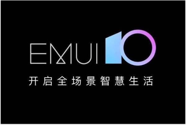 华为EMUI 10升级计划来了,这些老机型再用两年不是梦