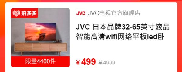这个价格难以置信,拼多多JVC 智能电视最低只要499元