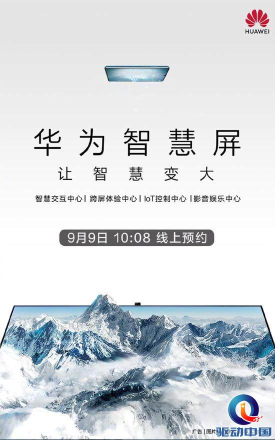 让智慧变大!华为智慧屏今日开启预售,9月19日正式发布