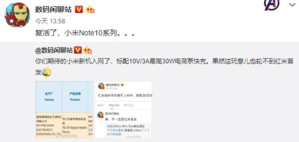 小米Note系列新机曝光!或搭载骁龙865+120Hz+一亿像素