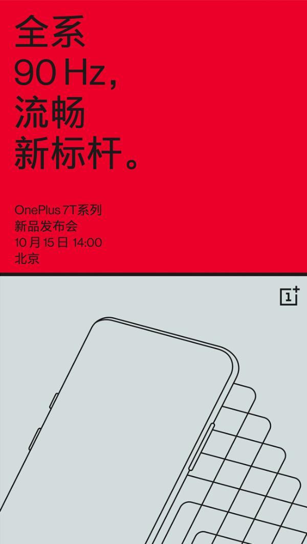 一加官宣10月15日举行一加7T系列国行发布会