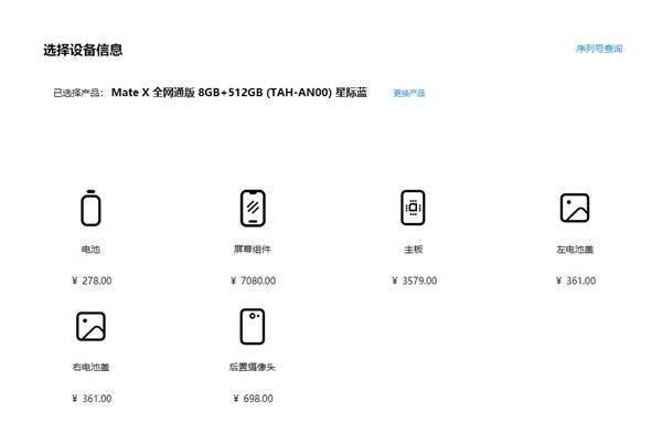 华为Mate X维修价格公布:仅外屏就需7080元!