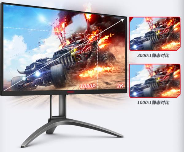 AGON爱攻AG273QXE高清电竞显示器超清高刷新 竞显不凡