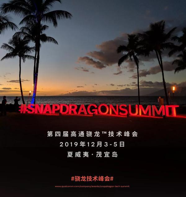 高通官宣,下月初举办骁龙技术峰会,除了骁龙865还有惊喜