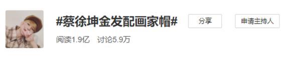 蔡徐坤自拍照上热搜被赞进步,秘密武器原来是它!