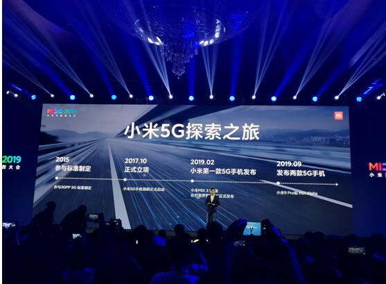 小米2019开发者大会开幕 雷军:明年至少发布十款5G手机