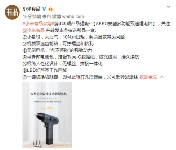 """小米上线199元新品:""""永不停歇"""",男女老少通用"""