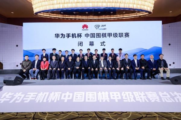 科技与围棋的碰撞 2019华为手机杯中国围棋甲级联赛落下帷幕