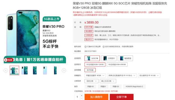 泡泡网年度评选名单揭晓 荣耀V30 PRO获年度旗舰级5G影像手机奖项