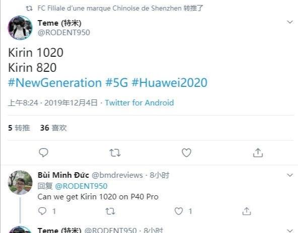 华为麒麟1020 曝光,或在明年Mate40系列首发?