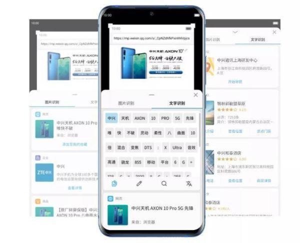 中兴MiFavor 10操作系统正式发布:UI更新、更加智能