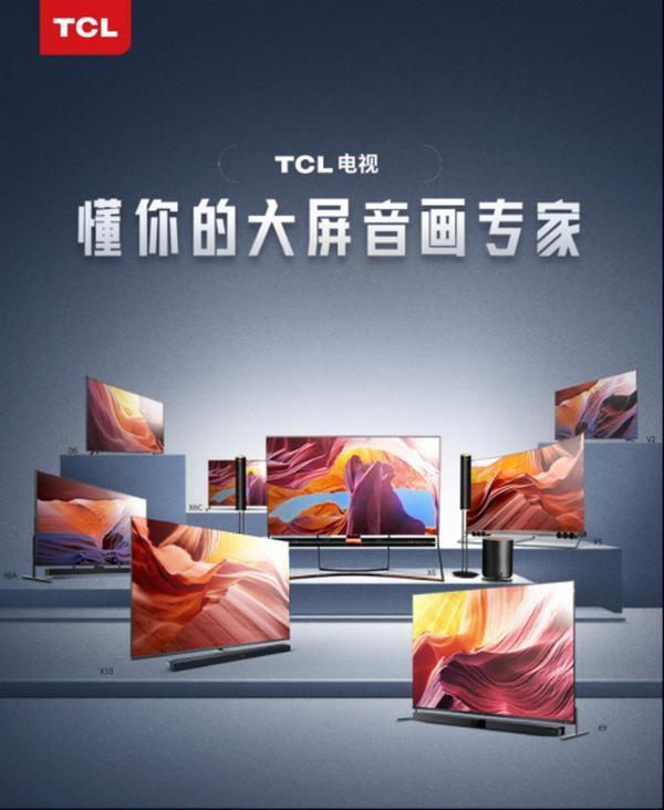 TCL大屏产品口碑、销量双丰收,剑指全球第一