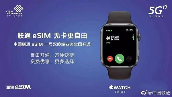 手表可以独立通讯了!中国联通推荐9款支持eSIM的可穿戴设备