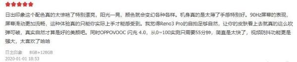 OPPO Reno3系列开售,来看看首批用户的使用体验分享
