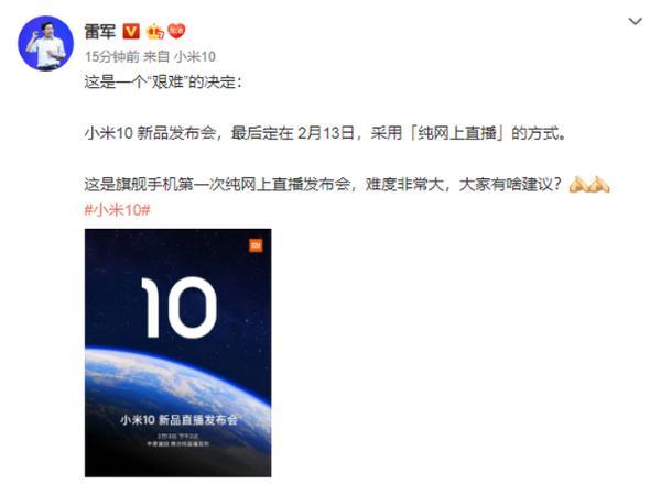 小米10将于2月13日发布 雷军确认纯线上直播