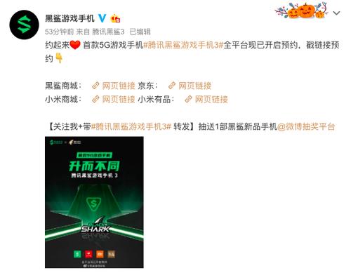 """腾讯黑鲨游戏手机3屏幕首曝,主打""""好看又好搓"""""""