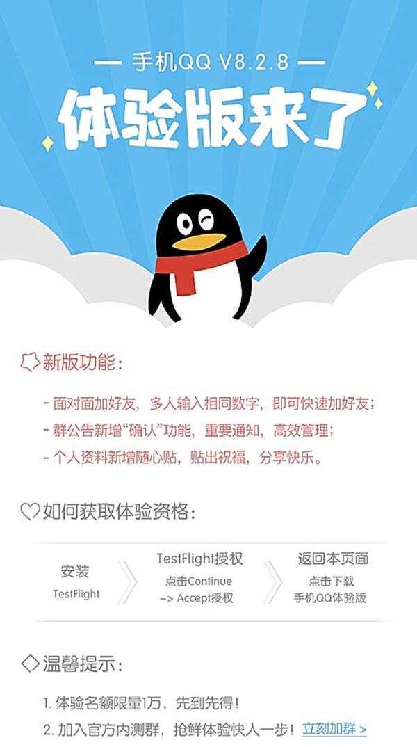 腾讯QQ迎来重大更新:三大新功能上线,短板补齐了