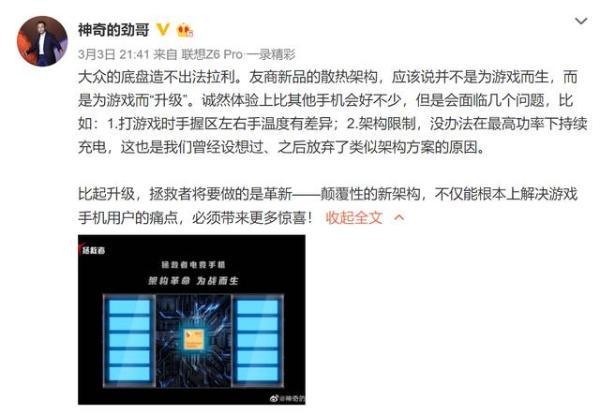 联想陈劲:拯救者电竞手机采用颠覆性散热架构