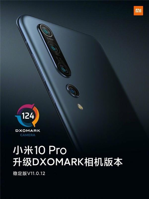 雷军宣布好消息:小米10 Pro喜迎DXO同款拍照固件