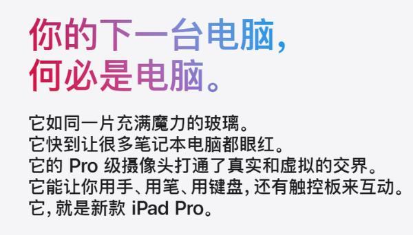 """苹果上新闹乌龙:iPad Pro和MacBook Air""""打""""起来了"""