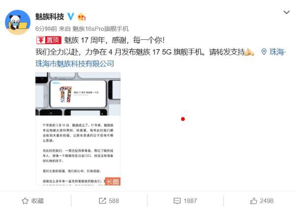 魅友终于等到了!魅族17周年官宣:首款5G魅族17,力争4月发布