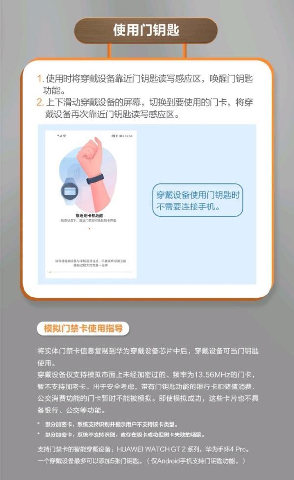 智能生活便捷出行,华为Watch GT2新增门禁卡功能