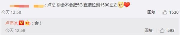 小米5G新机入网:22.5W快充,定价1500元?