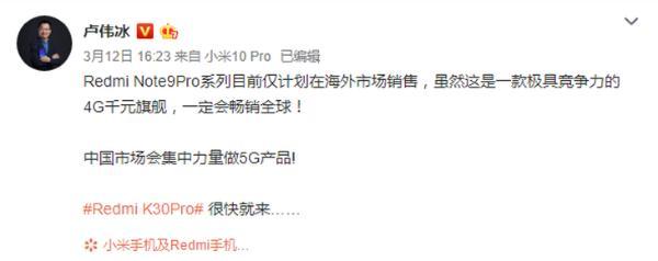 小米千元系新机官宣:3月23日见