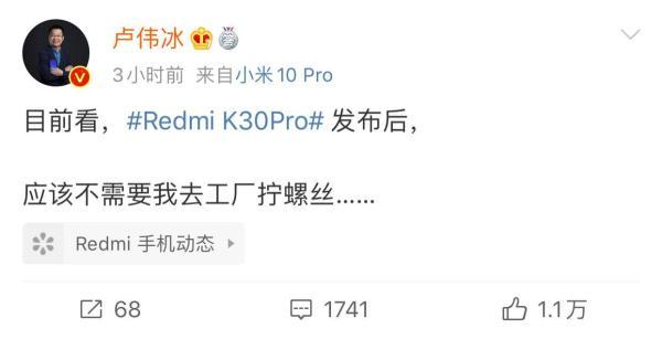 卢伟冰暗示Redmi K30 Pro备货充足:无需去工厂拧螺丝