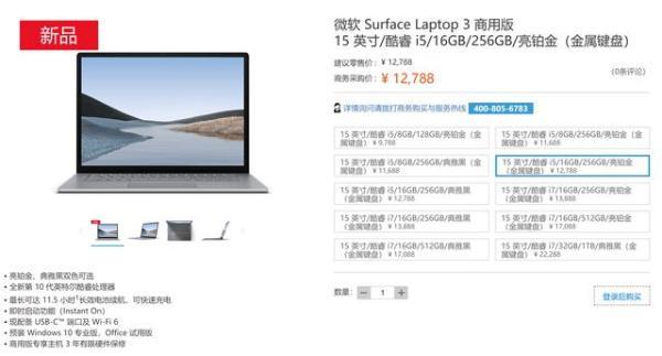 15英寸Surface Laptop 3新款曝光,搭载i5处理器