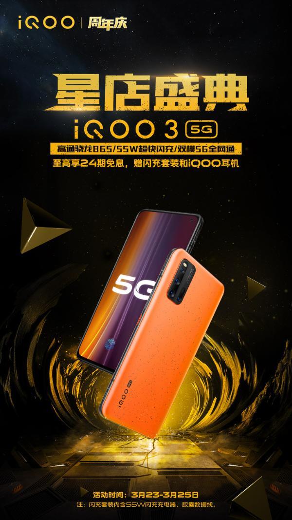 iQOO周年庆活动正式开启 购买iQOO 3可获500元礼包