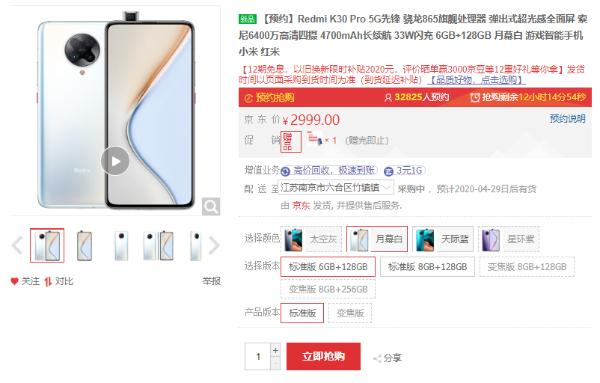 红米K30 Pro还有12GB版 售价4499元起