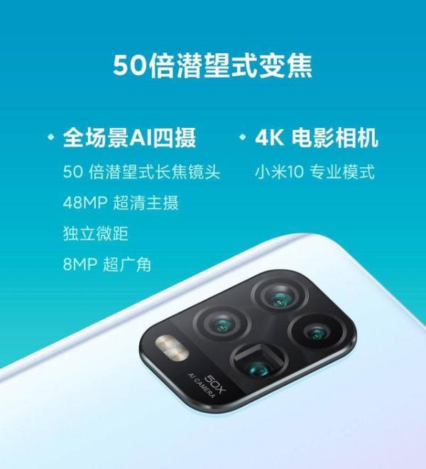 小米10青春版今日首售:50倍潜望式变焦2099元起
