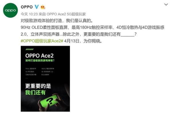 游戏体验再度升级,OPPO Ace2打造电竞级游戏体验