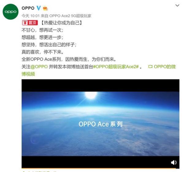 OPPO官方已经公示,Ace 2将在4月13日发布